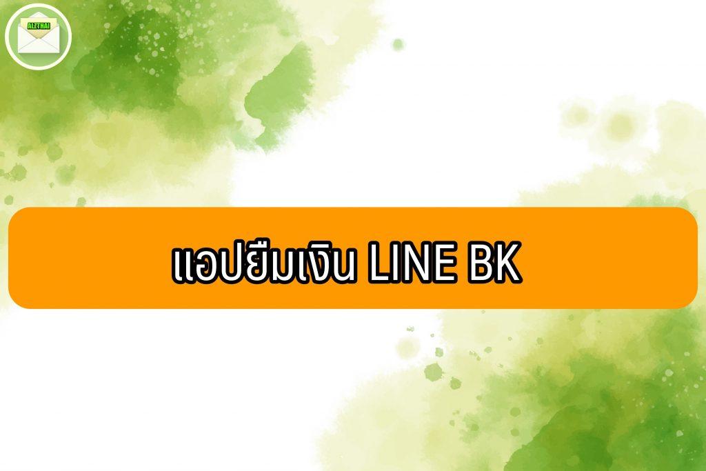 ยืมเงิน Line bk