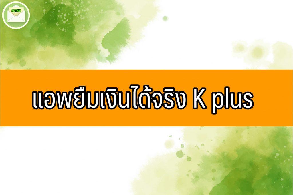 สินเชื่อเงินด่วน แอพยืมเงินได้จริง K Mobile banking plus