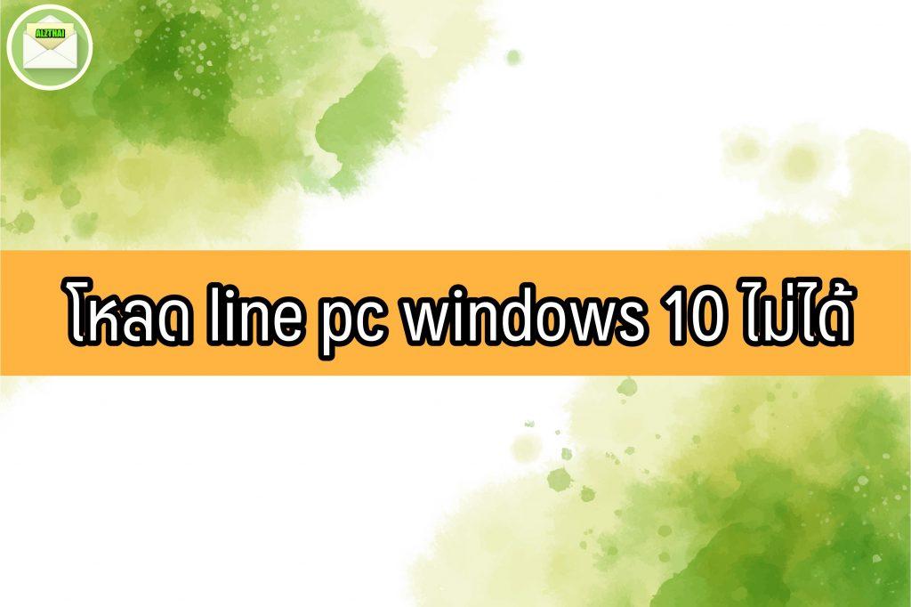 โหลด line pc windows 10 ไม่ได้