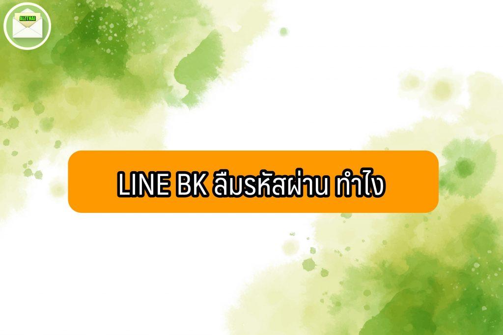 LINE BK ลืมรหัสผ่าน ทำไง