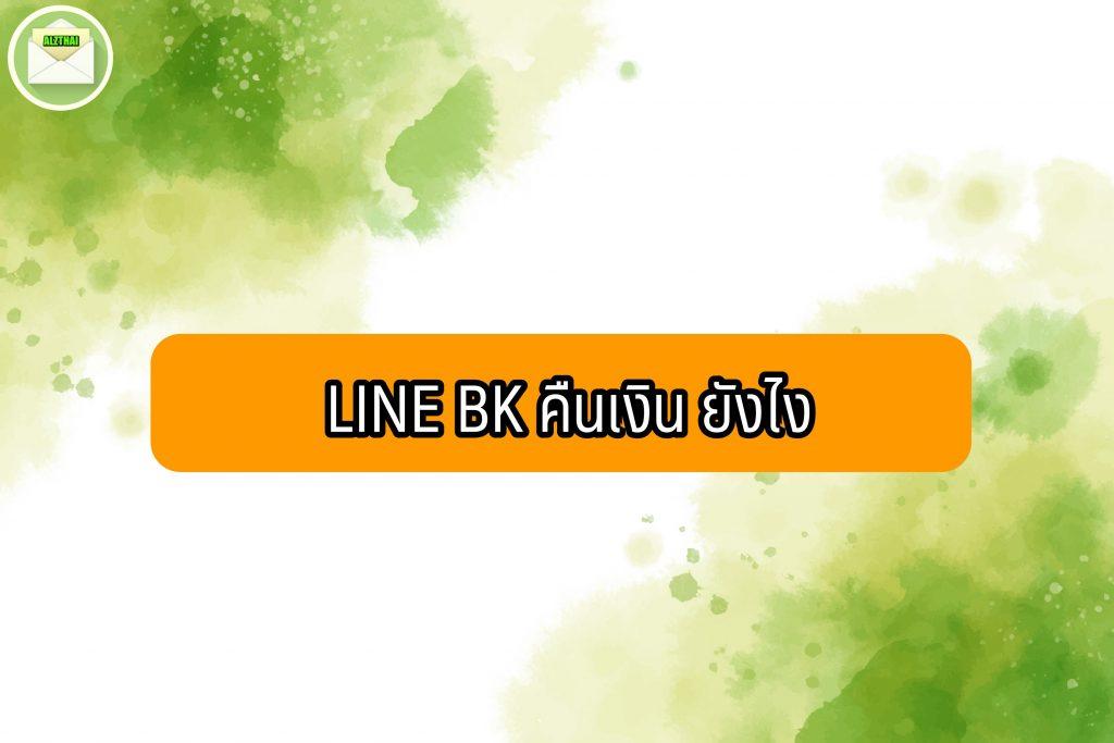 LINE BK คืนเงิน ยังไง