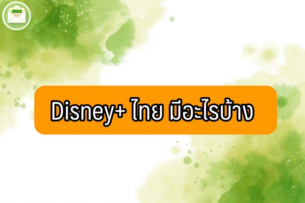 Disney Plus ไทย (ดิสนีย์พลัส) มีอะไรบ้าง มาเมื่อไหร่ ราคาเท่าไหร่ 2564