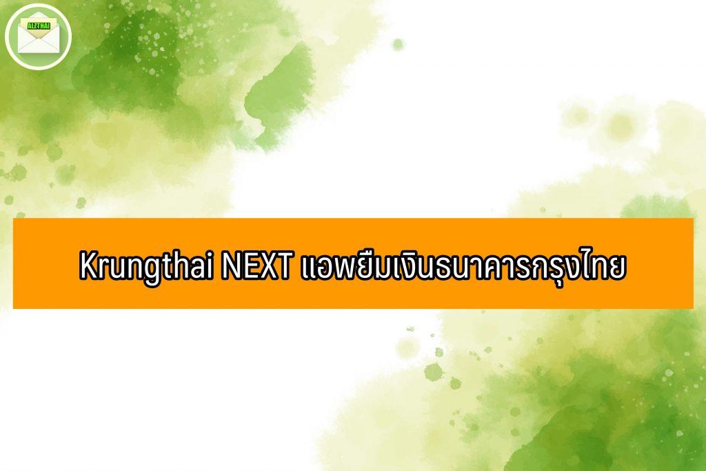 ยืมเงินในแอพธนาคารกรุงไทย 2564