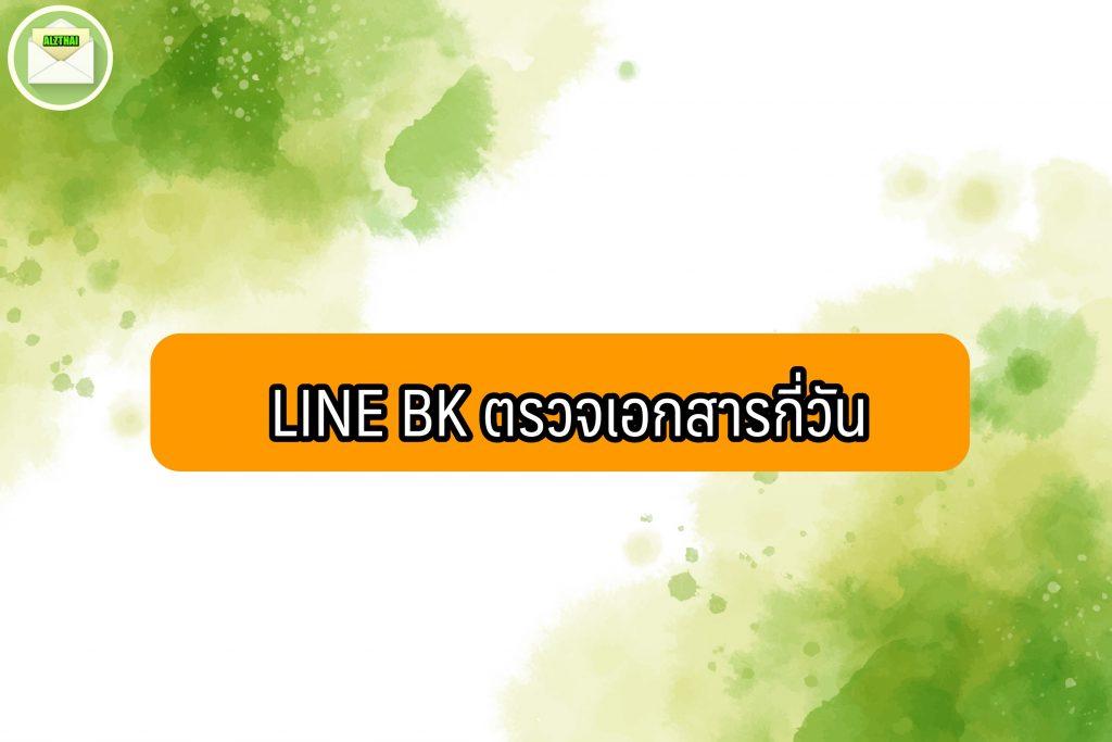 LINE BK ตรวจเอกสารกี่วัน พิจารณากี่วัน รอผลนานไหม