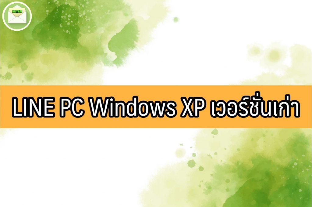 LINE PC Windows XP เวอร์ชั่นเก่า