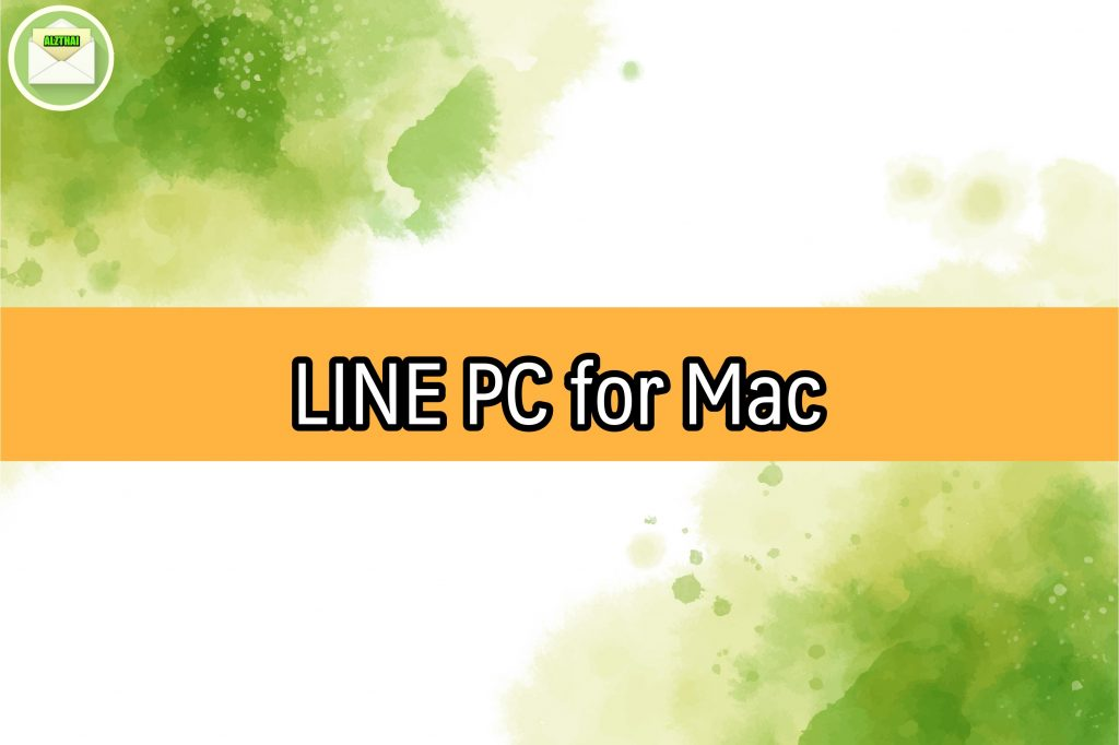 LINE PC for Mac 2564