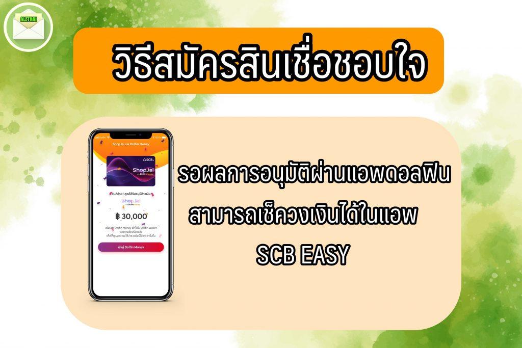 วิธีสมัครยืมเงินช้อปปิ้ง กับ สินเชื่อชอบใจ (ShopJai) 2564