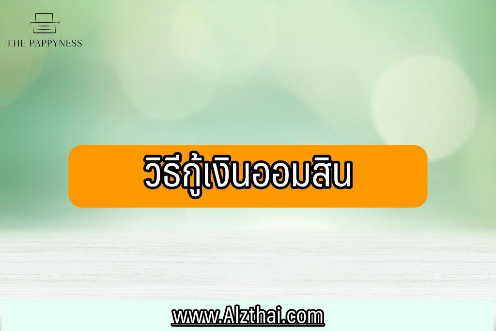 วิธีกู้เงินออมสิน 2564 สินเชื่อออมสินล่าสุดปี64