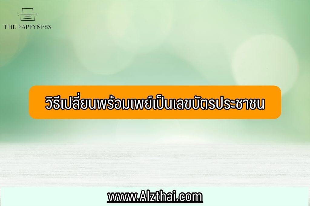 วิธีเปลี่ยนพร้อมเพย์เป็นเลขบัตรประชาชน 2564 กรุงเทพ/SCB/กรุงไทย