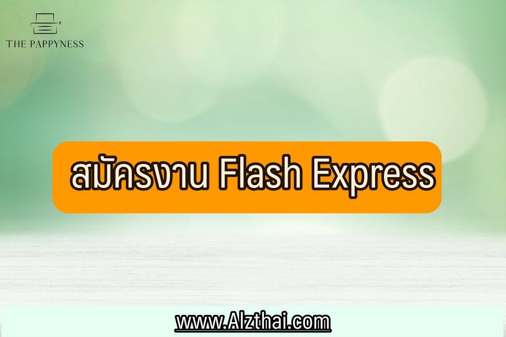 สมัครงานแฟลช Flash Express 2564