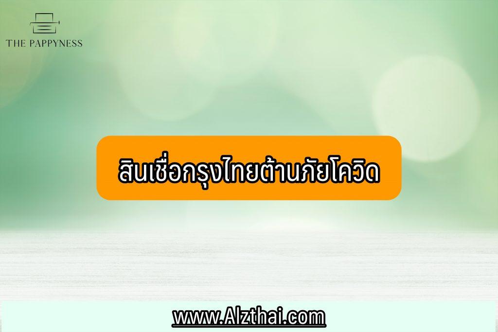 สินเชื่อกรุงไทยต้านภัยโควิด 10000 บาท 2564