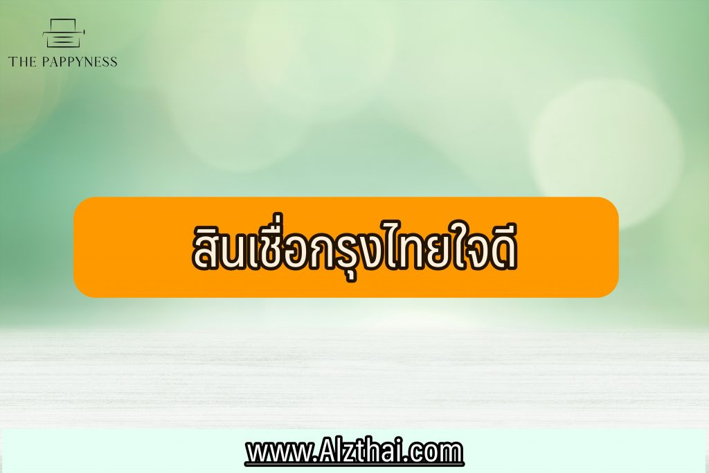 สินเชื่อสิบหมื่นกรุงไทย 2564 สินเชื่อผู้มีรายได้น้อยกรุงไทย