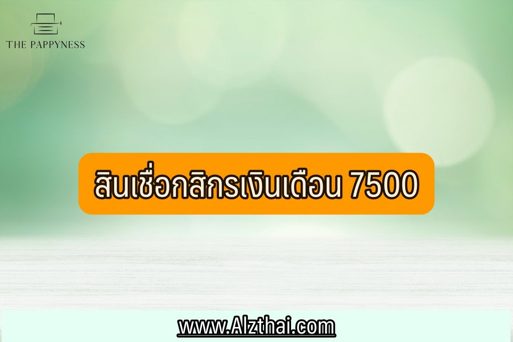 สินเชื่อกสิกรเงินเดือน7500 อัพเดต 2564