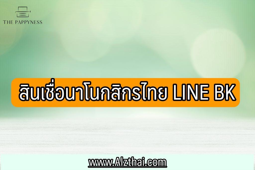 สินเชื่อนาโนกสิกรไทย 2564 สินเชื่อผู้มีรายได้น้อยกสิกร