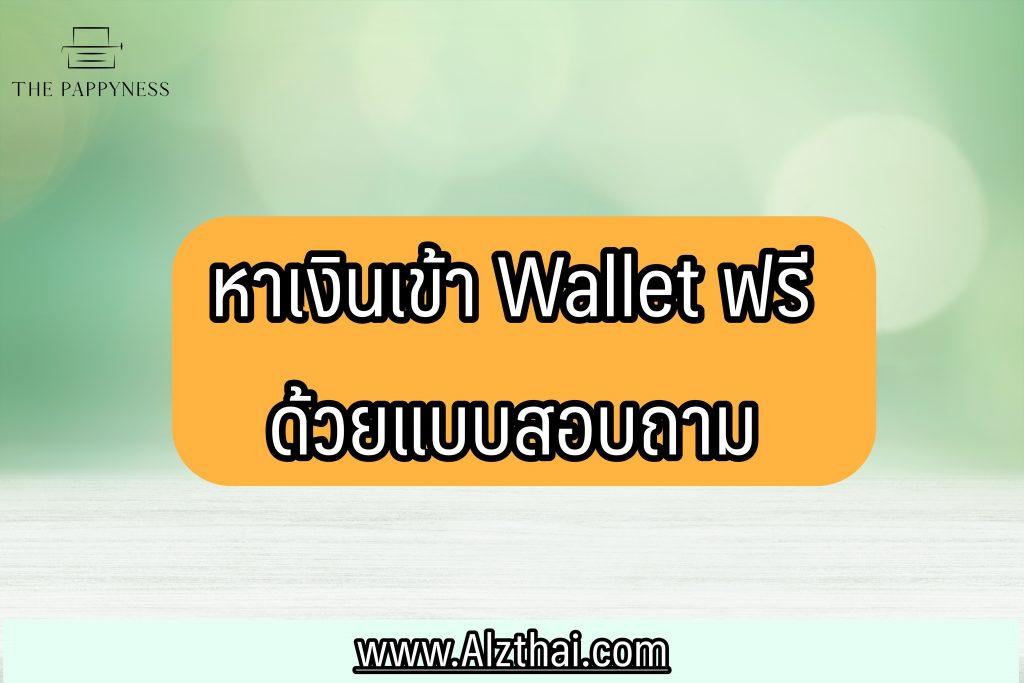 หาเงิน เข้า wallet ฟรี ล่าสุด 2564