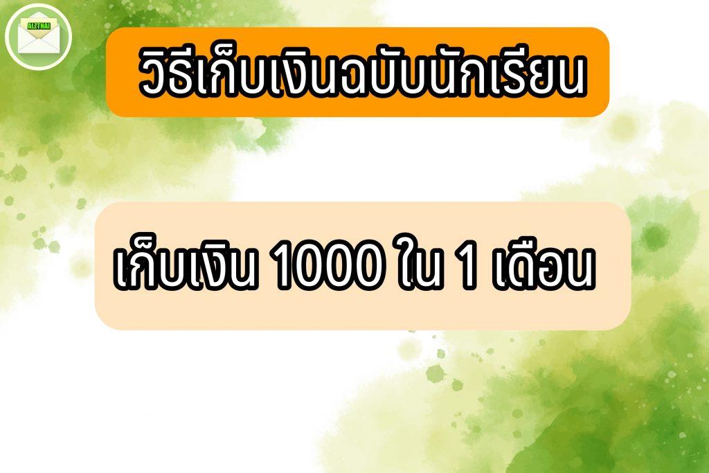 วิธีเก็บเงิน 1000 ใน 1 เดือน นักเรียน 2564
