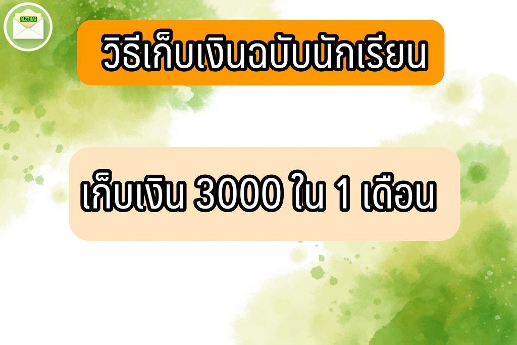 วิธีเก็บเงิน 3000 ใน 1 เดือน นักเรียน 2564