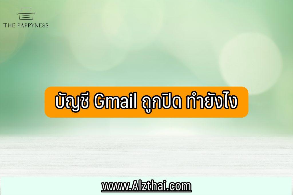 กู้คืน Gmail 2021