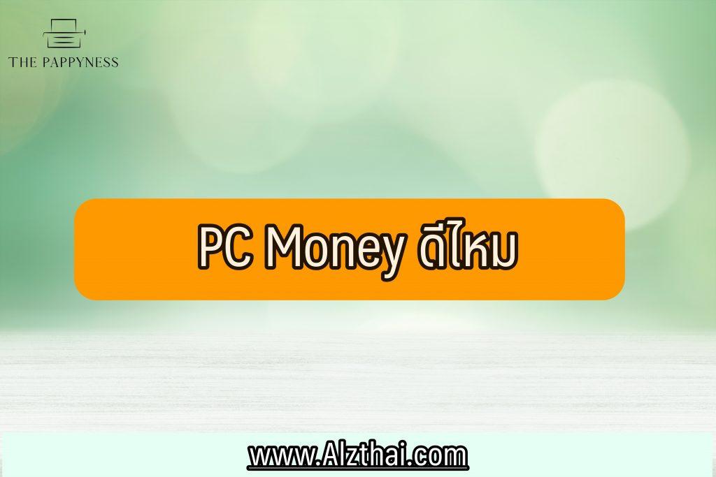 PC Money สินเชื่อ 2564 ดีไหม น่าเชื่อถือไหม รีวิววิธีการสมัคร