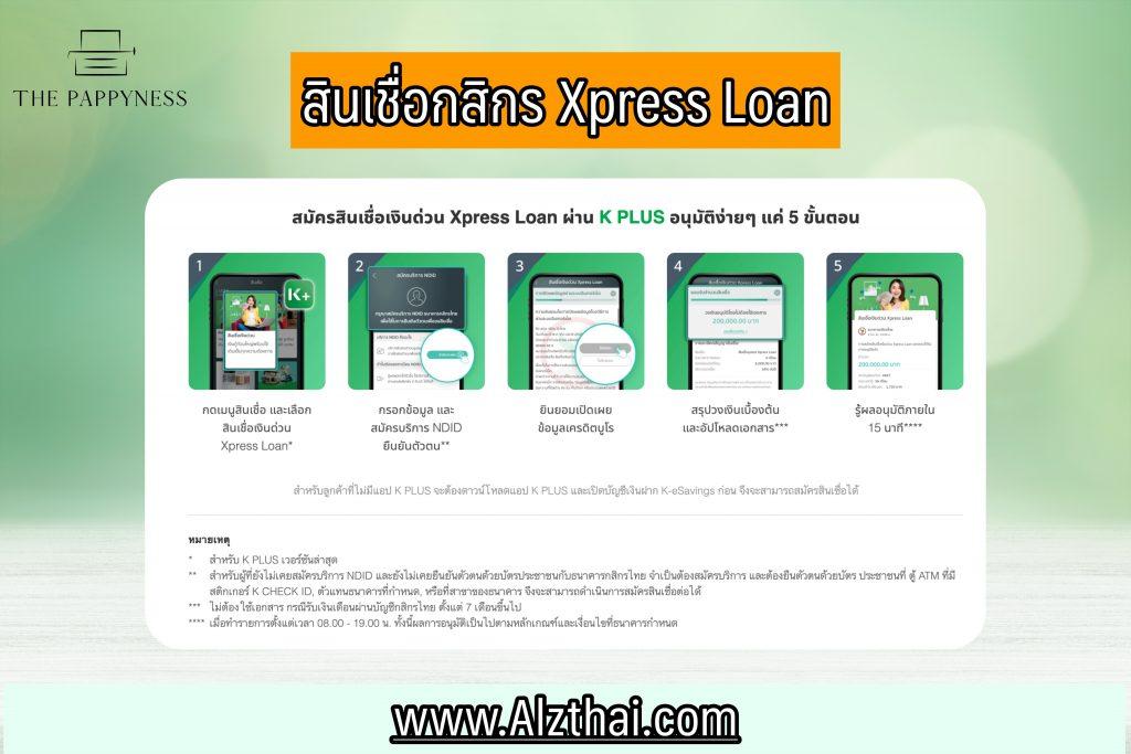 สมัครสินเชื่อออนไลน์รู้ผลทันที กสิกร 2564 สินเชื่อ Xpress Loan
