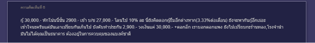 สินเชื่อนาโน ไทยเครดิต 2564