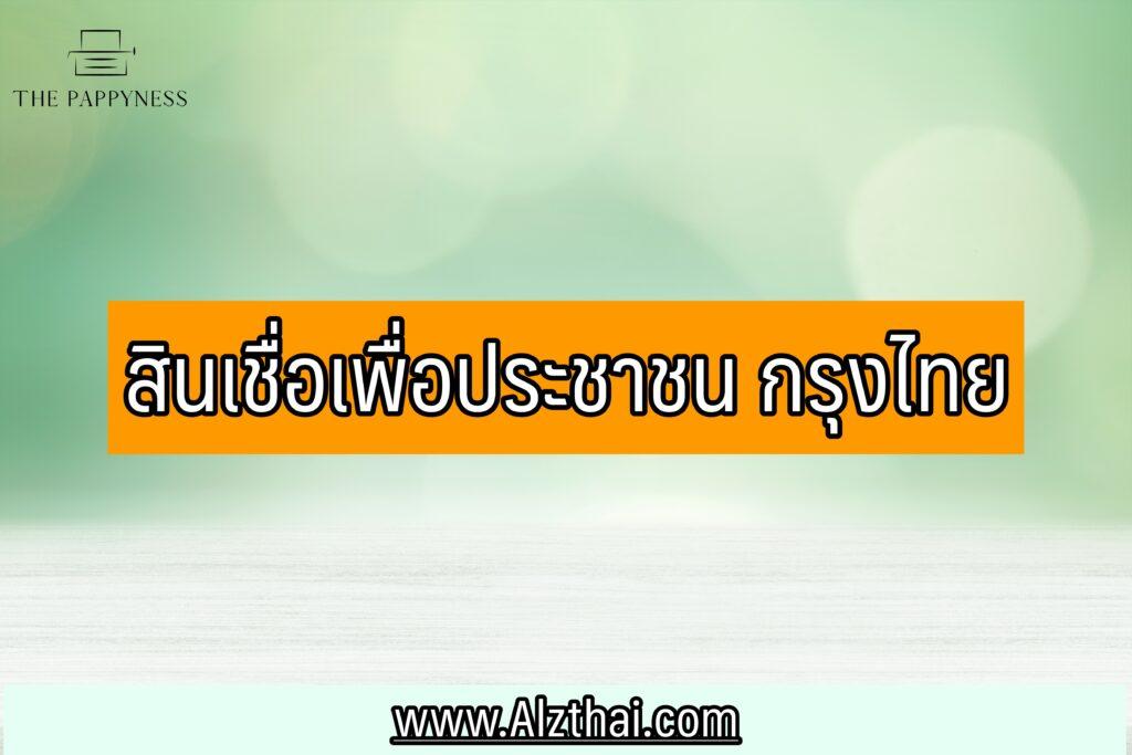 สินเชื่อเพื่อประชาชน กรุงไทย 2564