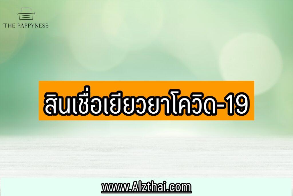 เงินเยียวยาล่าสุดวันนี้ 2564 : สินเชื่อสำหรับผู้ได้รับผลกระทบจากโควิด-19