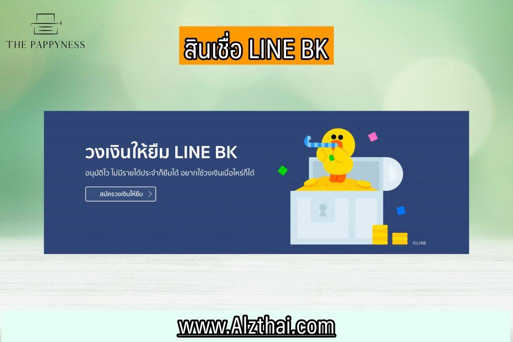 สินเชื่อออนไลน์รู้ผลทันที LINE BK 2564