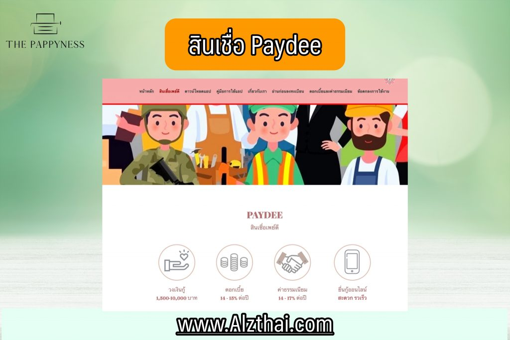 App ยืมเงิน Paydee (เพย์ดี) 2564