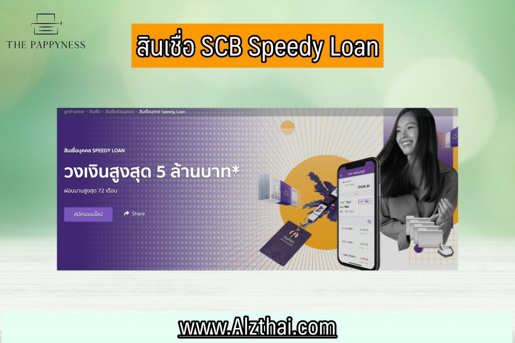 สมัครสินเชื่อออนไลน์รู้ผลทันที SCB 2564 Speedy loan