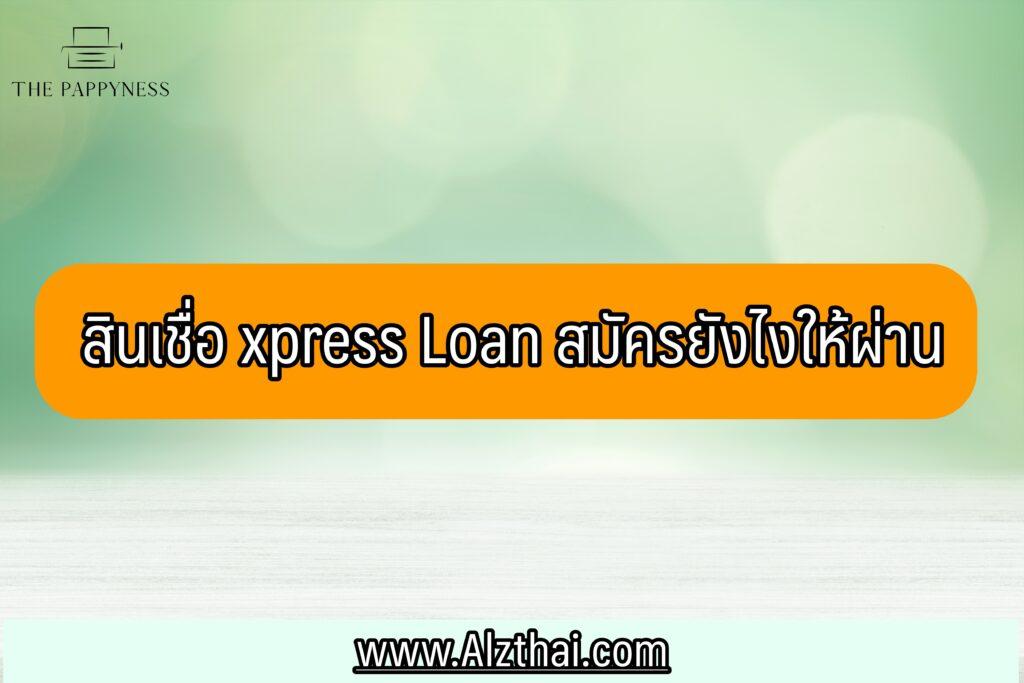 สินเชื่อ Xpress Loan ผ่านยากไหม ทำยังไงให้อนุมัติง่าย 2564
