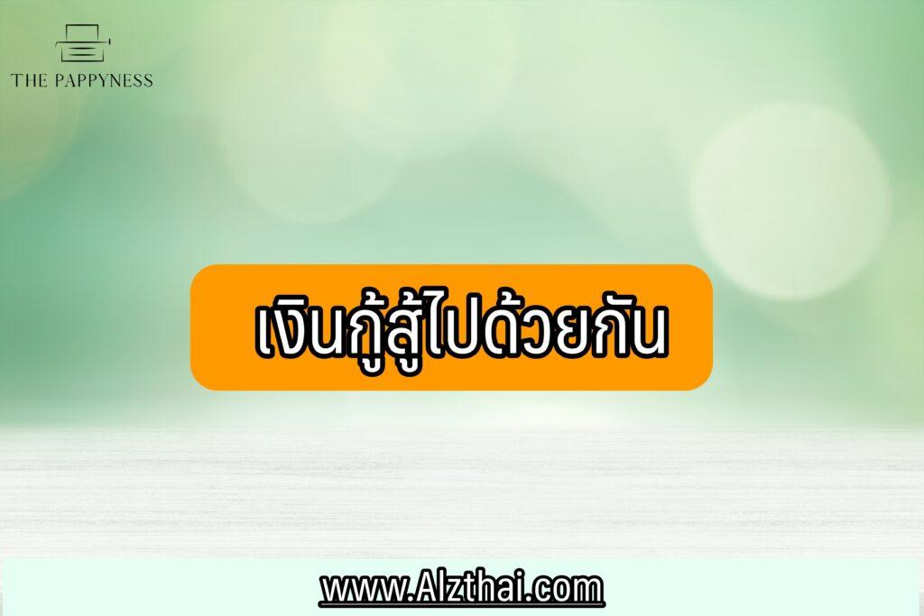 เงินกู้สู้ไปด้วยกัน กสิกรไทย ยืมเงิน 3 แสนบาท ใช้บัตรประชาชนใบเดียว