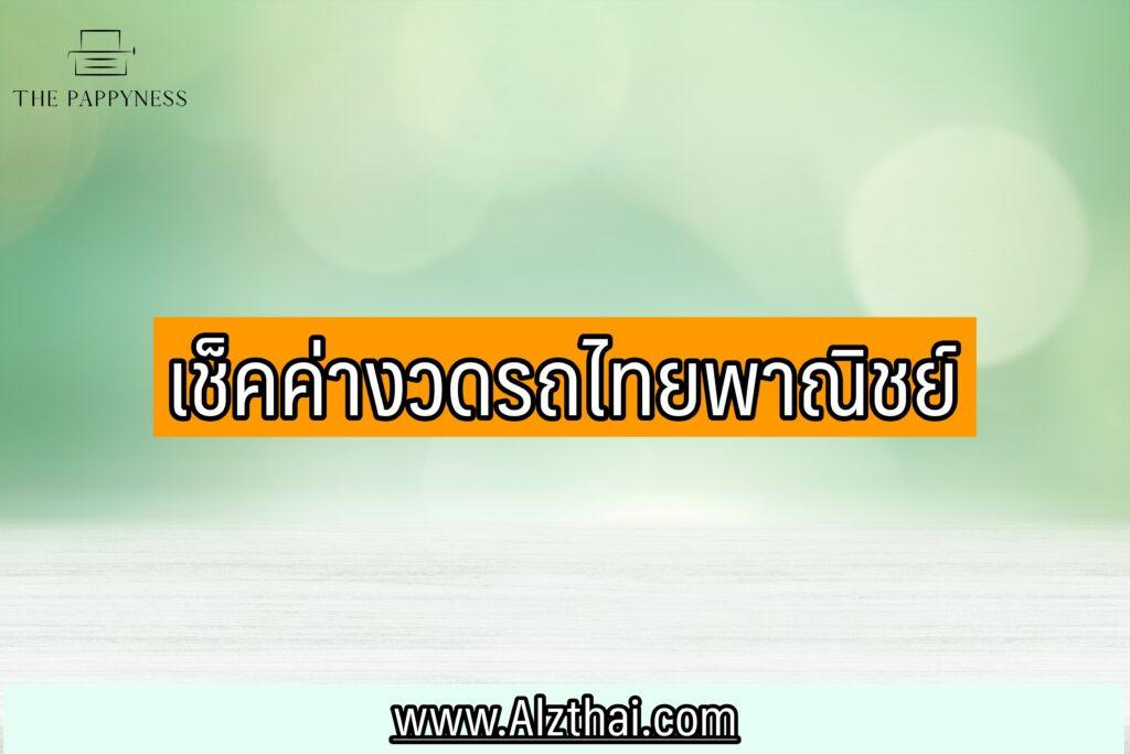 เช็คค่างวดรถไทยพาณิชย์ 2021ง่ายๆ ผ่านแอพ SCB Easy