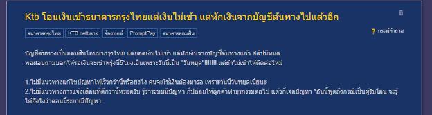 กรุงไทยโอนเงินไม่เข้า 2564 วิธีแก้ปัญหา