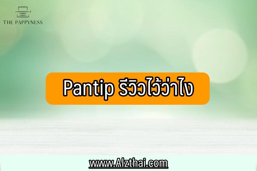 บัตรกดเงินสด เฟิร์สช้อย Pantip รีวิวว่าไงบ้าง