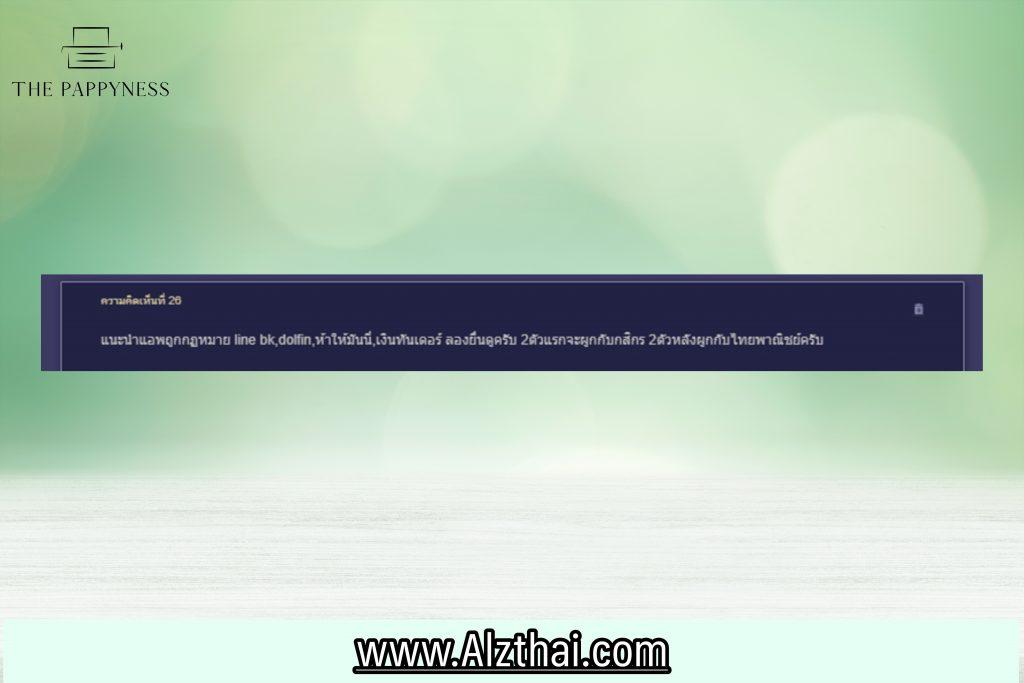 สมัครสินเชื่อออนไลน์รู้ผลทันที 2564 Pantip ว่าไง