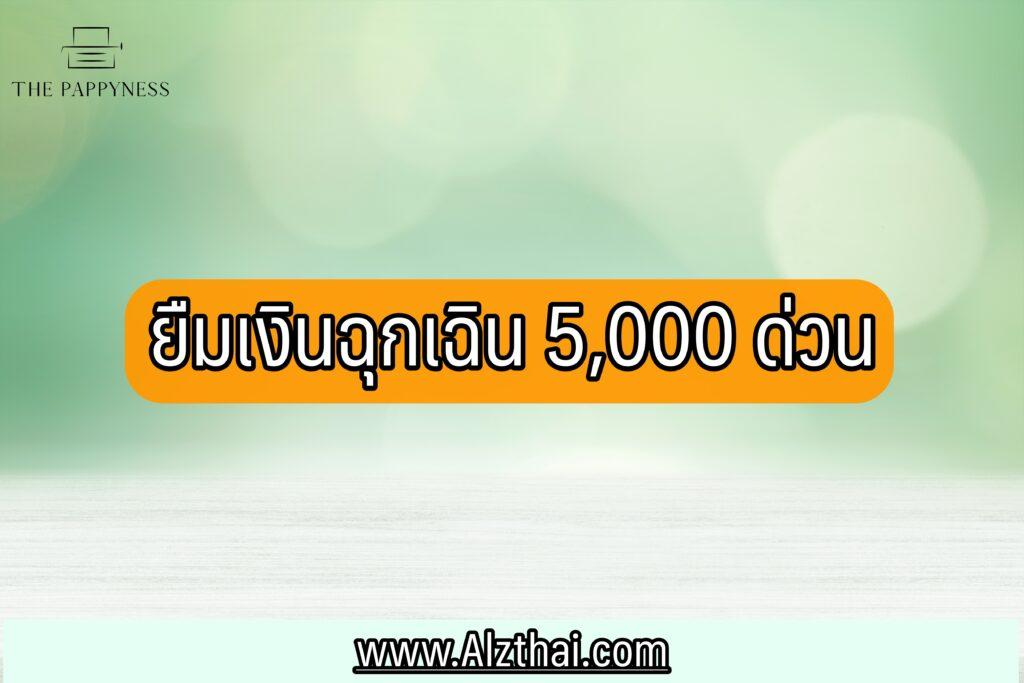 ยืมเงินฉุกเฉิน 5000 ด่วน 2564 เมืองไทย แคปปิตอล