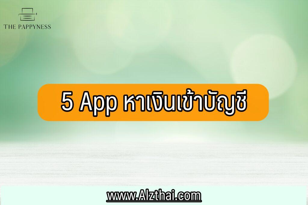 5 App หาเงิน เข้าบัญชี 2021