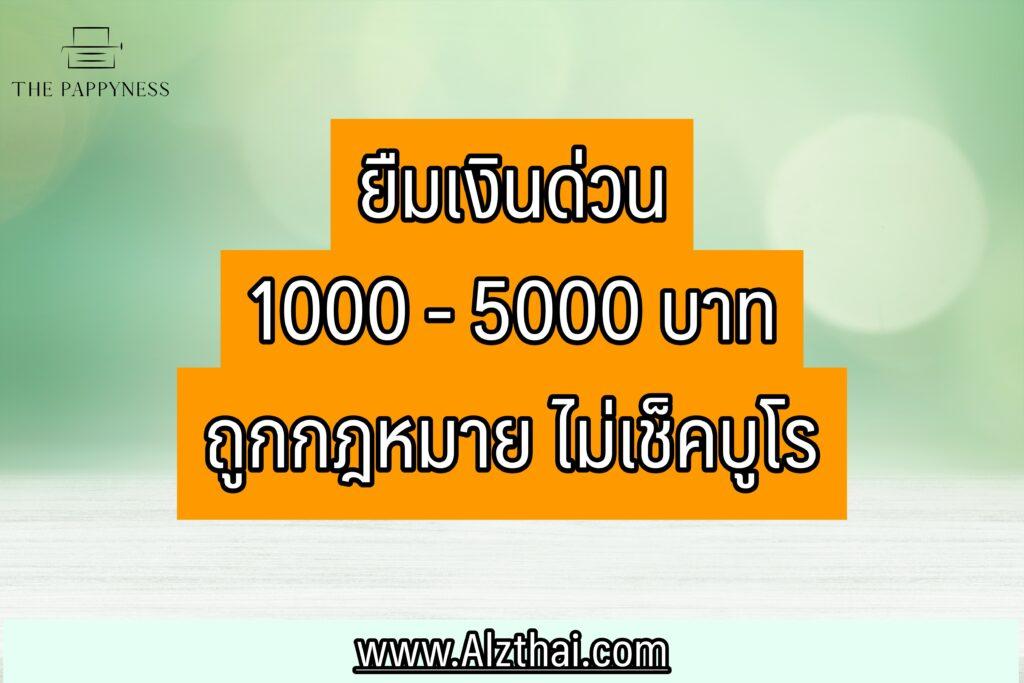 ยืมเงินด่วน 1000 - 5000