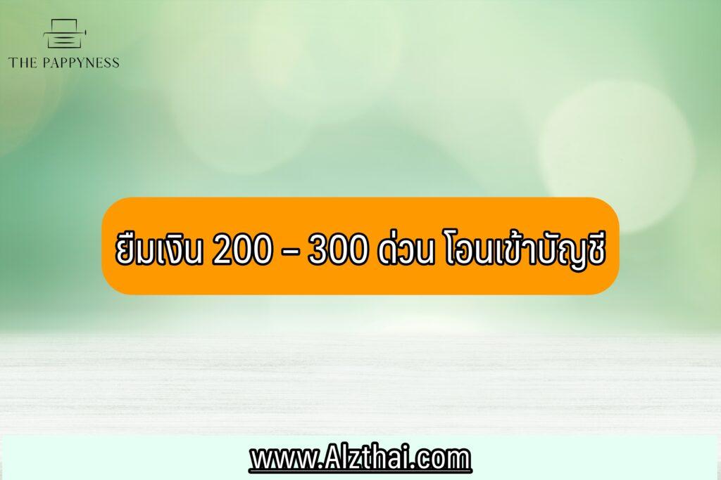 ยืมเงิน 200 – 300 ด่วน โอนเข้าบัญชี 2021