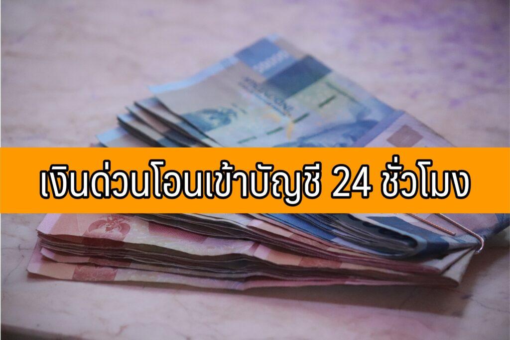 เงินด่วนโอนเข้าบัญชี 24 ชั่วโมง 2564