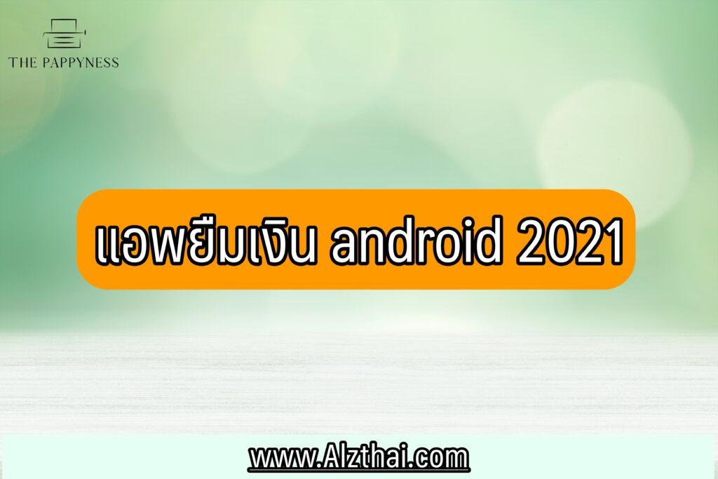 แอพยืมเงิน android 2021